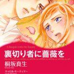 桐坂真生が描く【ハーレクイン】天使3兄弟の恋の行方は?