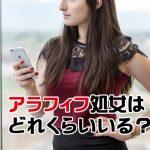逃げ恥で石田ゆり子が演じるアラフィフ高齢処女はどれくらいいる?