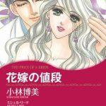 小林博美のハーレクインコミック「花嫁の値段」で思わず涙!