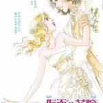 藤田和子が描く【ハーレクイン】仮面の花嫁の正体は?