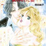 コミックRenta!で官能的なハーレクインコミックを読むなら岡田純子