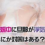 小倉優子が離婚!妊娠中の夫の不倫や浮気を防ぐには夫婦生活が大事?!