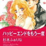 杉本ふぁりなのハーレクインコミックが無料で読める!?
