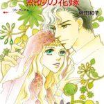 藤田和子と百瀬なつと小越なつえがハーレクインコミックで夢の競演!