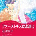 花津美子のハーレクインコミック「ファーストキスよ永遠に」は名作!