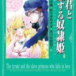 田中琳やあづみ悠羽が描く「まんがグリム童話」はコミックRenta!で