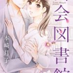 本崎月子の「密会図書館」は意外にも純愛!おすすめTLコミック