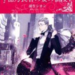 羽生シオン新作ハーレクイン「億万長者の妻の値段」はシリーズ読破したい!