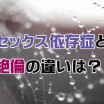 雨が降ると君は優しい-野島伸司脚本のドラマが話題!セックス依存症と絶倫の違いは?